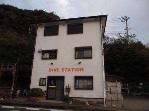 串本ダイビングスクール ダイブステーション